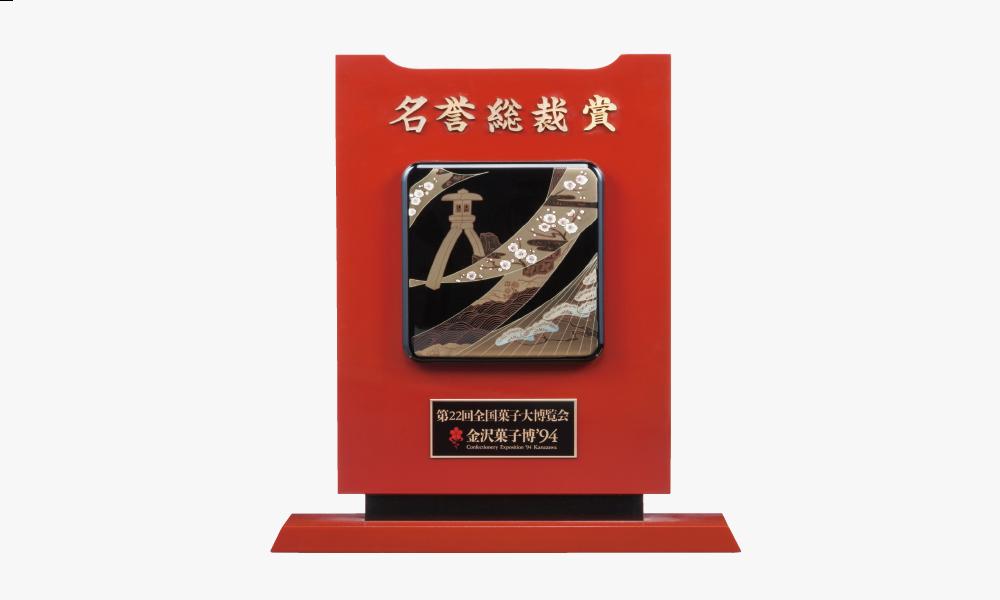 第20回全国菓子大博覧会で名誉総裁賞受賞